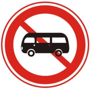 禁止小型客车驶入标志图片