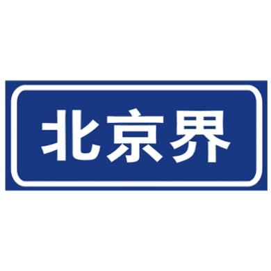 行政区划分界标志图片