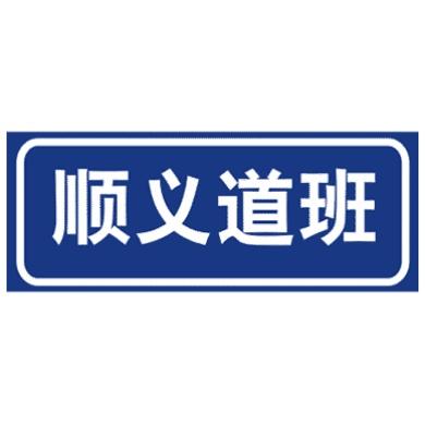 道路管理分界标志图片