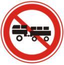 禁止汽车拖、挂车