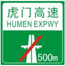 高速公路终点预告