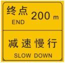 高速公路终点提示