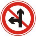 禁止直行和向左转