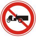 禁止农用车驶入