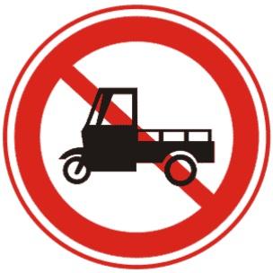 禁止三轮车机动车通行标志图片