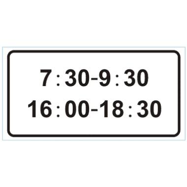 时间范围(二)标志图片
