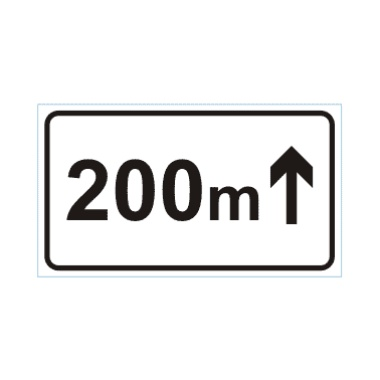 向前200M标志图片
