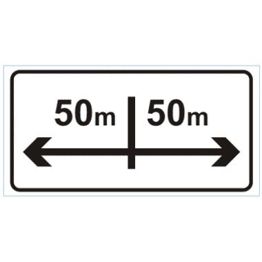 向左、向右各50M标志图片