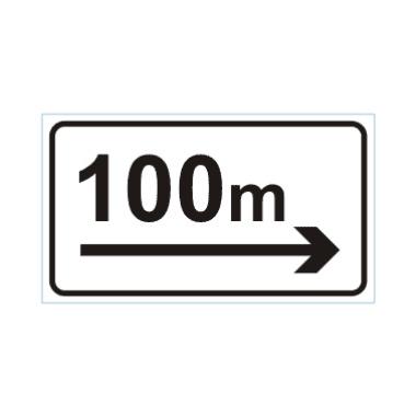 向右100M标志图片