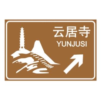 旅游区方向标志图片