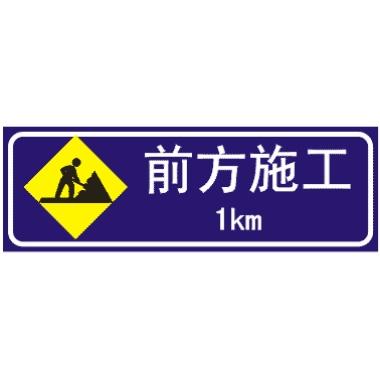 前方1KM道路施工标志图片