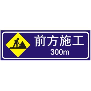 前方300M道路施工标志图片