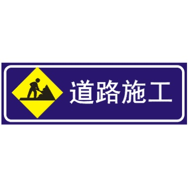 道路施工标志图片
