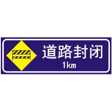 前方1KM道路封闭标志图片
