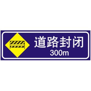前方300M道路封闭标志图片