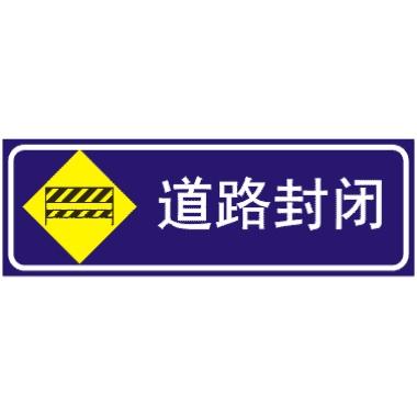 道路封闭标志图片