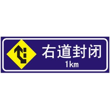 前方1KM右道封闭标志图片