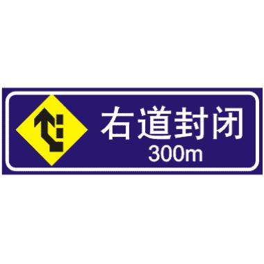 前方300M右道封闭标志图片