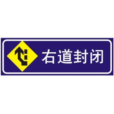 右道封闭标志图片