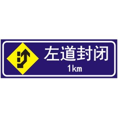 前方1KM左道封闭标志图片