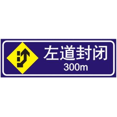 前方300M左道封闭标志图片
