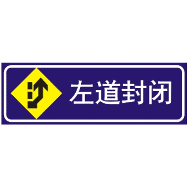 左道封闭标志图片