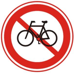 禁止非机动车进入标志图片