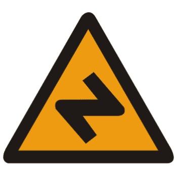 反向弯路标志图片