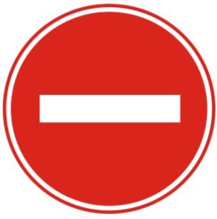 禁止驶入标志图片