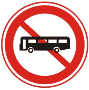 禁止大型客车驶入标志图片