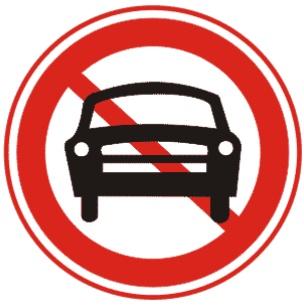 禁止机动车驶入标志图片